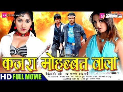 Download Full Bhojpuri Film Kajra Mohabbat Wala Free and Watch Online