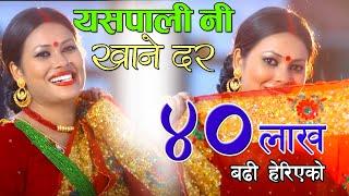 यसपाली नि खाने दर - Yespali ni Khane Dar by Sunita Dulal