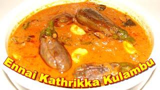 ennai kathirikkai kuzhambu in tamilegg plant recipe