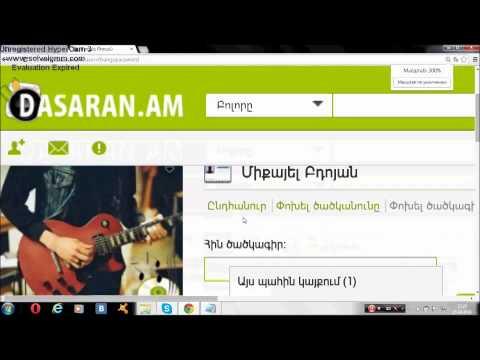Մի քանի հնարք dasaran.am-ում  (Dasaran.am  Inchpes) (видео)