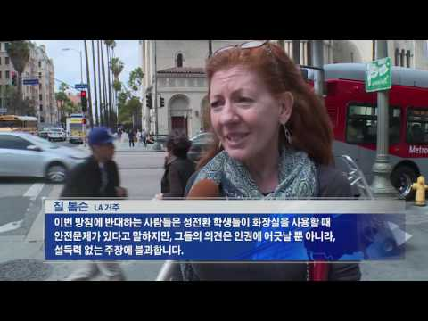'화장실 사용' 지역사회 파장  5.16.16  KBS America News