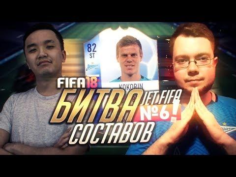 FIFA 18 - БИТВА СОСТАВОВ #6 С JETFIFA - KOKORIN 82