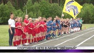 """Спортивное лето в лагере """"Звездный"""""""