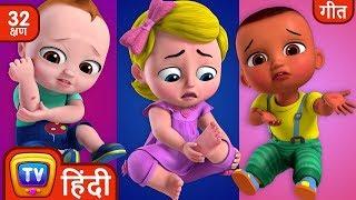 बेबी को लगी चोट (The Boo Boo Song) Collection - Hindi Rhymes For Children - ChuChuTV