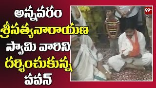 Janasena chief Pawan Kalyan visit to Annavaram Sri Satyanarayana Swamy Temple