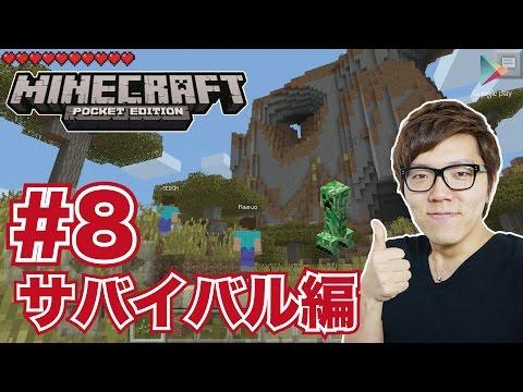 【マインクラフトPE】新サバイバル#8 悲劇の後の再スタート!【ヒカキンゲームズ with Google Play】