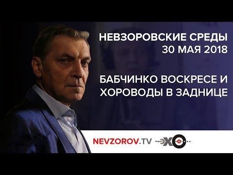 «Невзоровские среды» на радио «Эхо Москвы» 30.05.2018 - DomaVideo.Ru