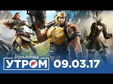 Игромания Утром 7 марта 2017 (The Legend of Zelda, WH40K: Dawn of War 3, NieR: Automata)