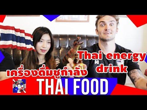 ฝรั่งลองเครื่องดื่มชูกำลังของไทย (All Stat Thai energy drink )