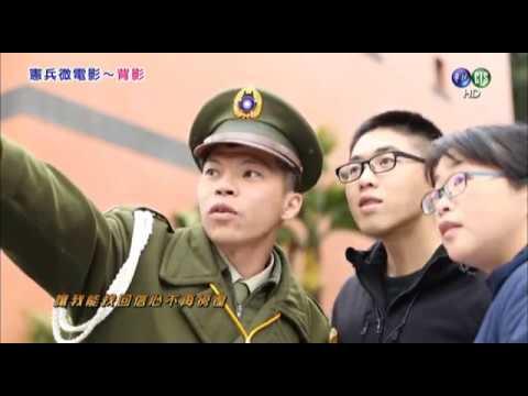 軍種微電影-背影