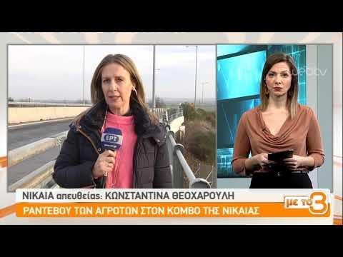 Κλειστός ο κόμβος της Νίκαιας στη Λάρισα από αγρότες  | 28/01/2019 | ΕΡΤ