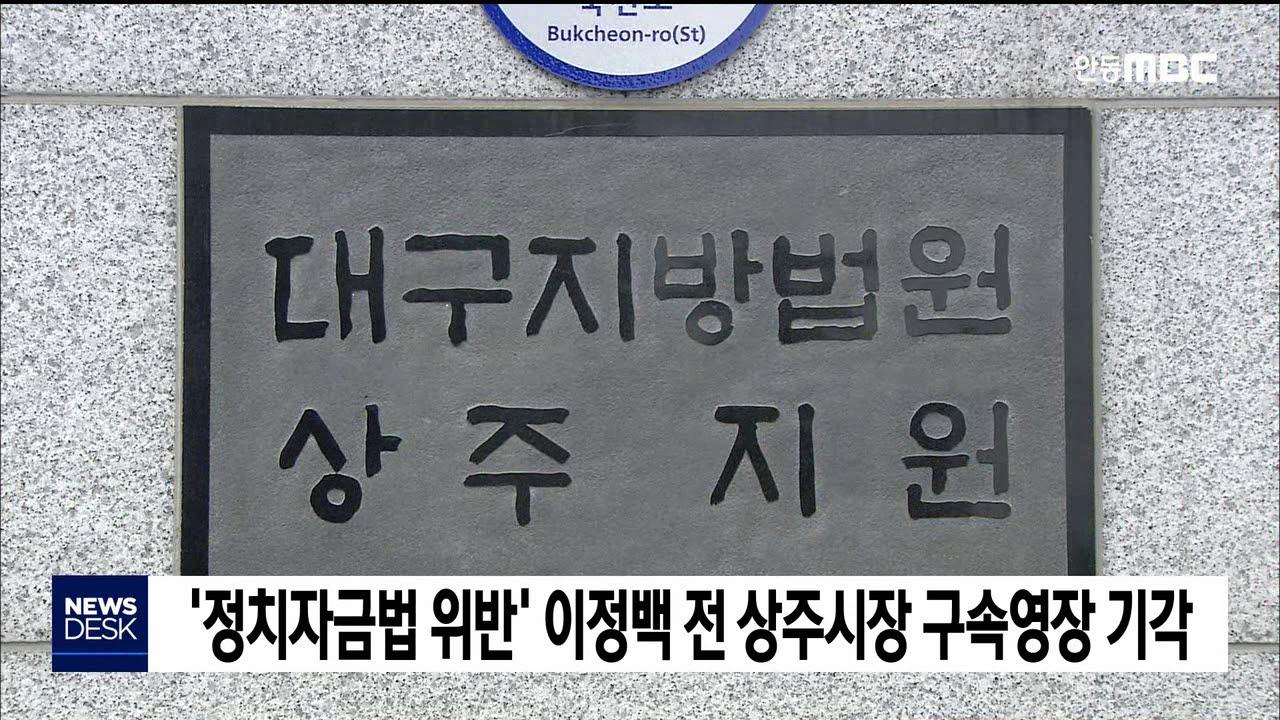 '정치자금법 위반' 이정백 전 상주시장 구속영장 기각