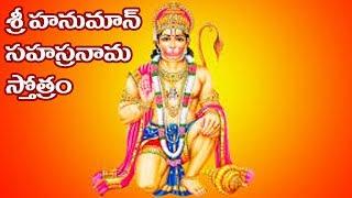 Sri Hanuman Sahasranamam Stotram In Telugu - 02