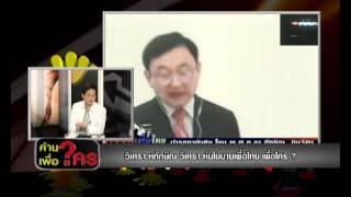 Thailand Economy And Politics: Anusorn Tamajai 6/6