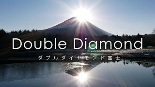 ダブルダイヤモンド富士 本栖 竜神池 - Double Diamond Fuji taken with a drone.
