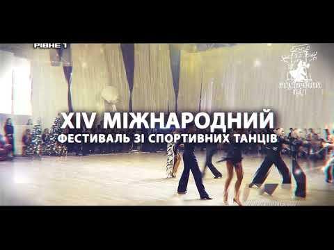 У Рівному пройде XIV міжнародний фестиваль зі спортивних танців [ВІДЕОАНОНС]