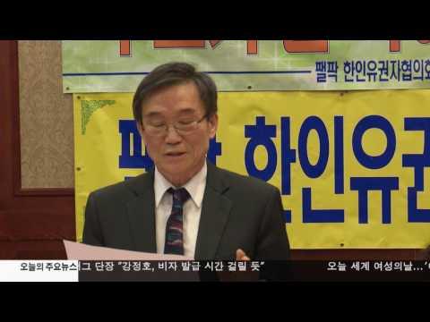 펠팍 한인 투표율 2년새 두 배 증가 3.08.17 KBS America News