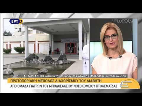 Πρωτοποριακή μέθοδος διαχωρισμού των διαβητικών ασθενών στο Μποδοσάκειο Πτολεμαίδας | 1/11/18 | ΕΡΤ