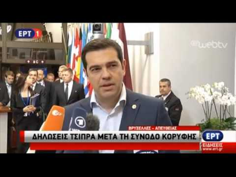 Δήλωση μετά την ολοκλήρωση της Συνόδου Κορυφής