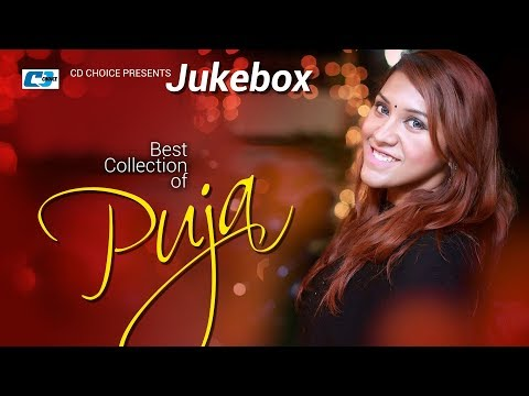 Download Best Collection Of PUJA | Super Hits Album | Audio Jukebox | Bangla Song HD Mp4 3GP Video and MP3