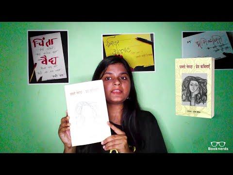 विश्व साहित्य का हिंदी अनुवाद | पाब्लो नेरुदा