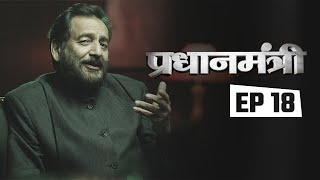 Pradhanmantri - Episode 18: Mandal Commission and the fall of V P Singh full download video download mp3 download music download
