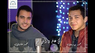 Video Mohamed Tarek & Mohamed Youssef - Medly | محمد طارق ومحمد يوسف - ميدلي MP3, 3GP, MP4, WEBM, AVI, FLV November 2018