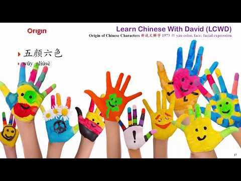 Learn Colors in Chinese like Kids -Kindergarten Core Reading Course CRC K1-20 颜色 Colors