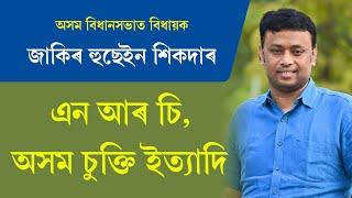 NRC, Assam Accord etc. in Assembly : অসম বিধান সভাত অসম চুক্তি, এন আৰ চি ইত্যাদিৰ বিষয়ে