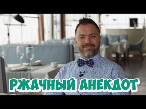 Одесские анекдоты ржачные до слез Анекдот про мужа и жену (30.04.2018) - DomaVideo.Ru