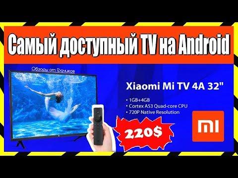 📺 Хiаомi Мi ТV 4А - 32 на Андроиде / Обзор Тесты и Настройка - DomaVideo.Ru
