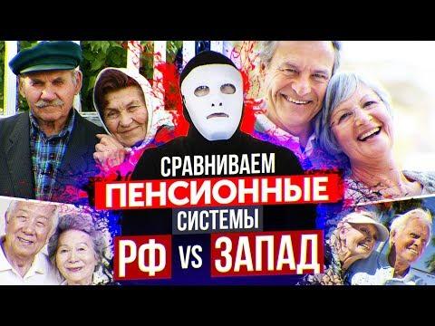 Сравниваем пенсионные системы РФ VS Запад   Быть Или - DomaVideo.Ru