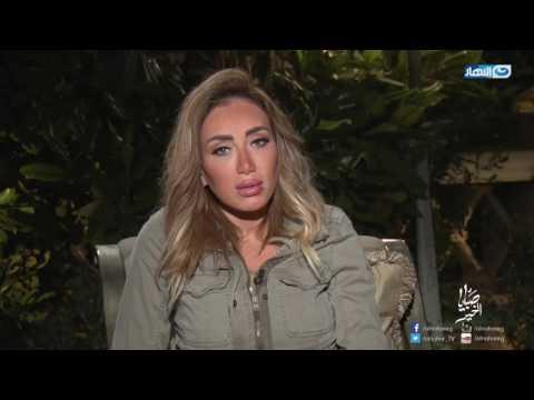 ريم البارودي تكشف لأول مرة سببا لشجارها وصلحها مع أحمد سعد