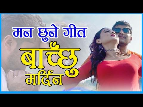 (New Lok dohori 2017 Bachchhu mardina | Rupesh Neupane, Purnakala BC & Mahendra Gautam - Duration: 10:32.)