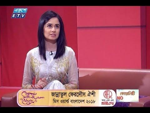 উইথ নাজিম জয় || উপস্থাপক: শাহরিয়ার নাজিম জয় || অতিথি জান্নাতুল ফেরদৌসি ঐশী-মিস ওয়ার্ল্ড বাংলাদেশ ২০১৮