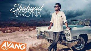 Shahyad - Naro Na (Клипхои Эрони 2018)