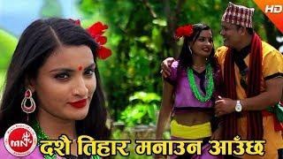 Dashain Tihar Manauna - Pradip Tripathi & Umadevi Khanal Ft.Surya Regmi