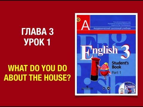 Английский язык 3 класс Кузовлев English 3 Часть 1 (Unit 3, lesson 1) #english3