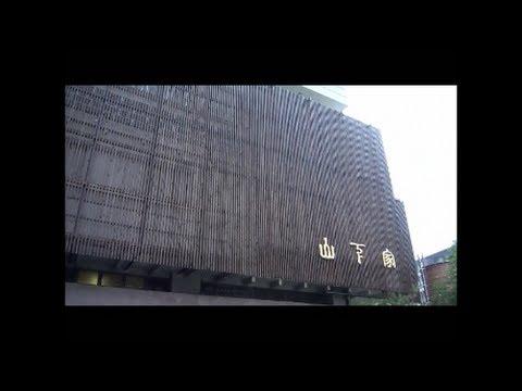 石川県山代温泉の大江戸温泉物語山下家に行ってきました