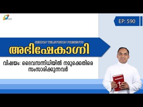 Abhishekagni I Episode 590