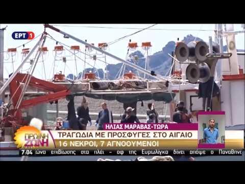 25/4/2017 – Προσφυγικό ναυάγιο στη Λέσβο