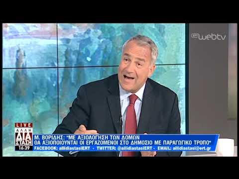O Μάκης Βορίδης στην «Άλλη Διάσταση» | 04/06/2019 | ΕΡΤ