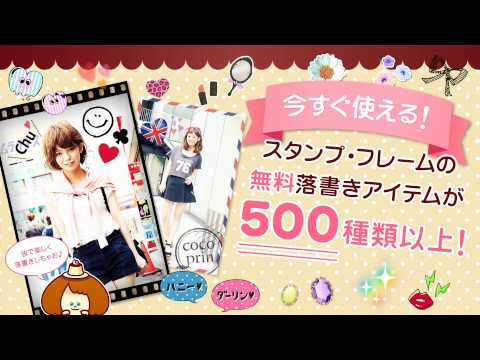 Video of CoCoprin: Photo Sticker App
