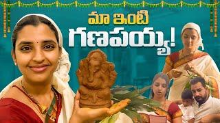 మా ఇంటి గణపయ్య! | Vinayaka Chavithi | Anchor Syamala | Yem Chepparu Syamala Garu |