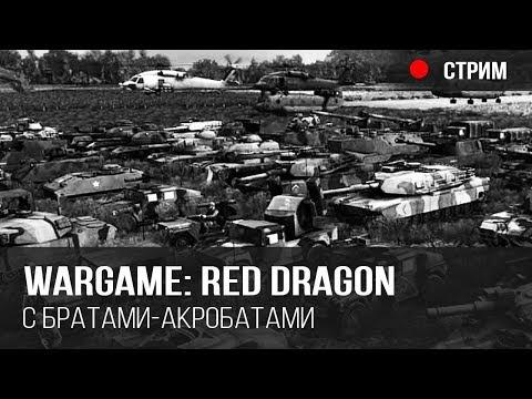 Вечерний Wargame: Red Dragon #2