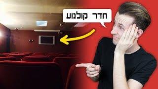 זה היה הסרטון של המלונות הכושלים ביותראם נהנתם אל תשכחו לסמן בלייק ! :)הירשמו לערוץ והפעילו את כפתור הפעמון כדי לקבל התראה בכל פעם שעולה סרטון חדש !להצעות של סרטונים: BrainDamageVideos@gmail.com◄הרשמו לערוץ: http://bit.ly/1hDS5p7◄אינסטגרם: https://www.instagram.com/yonitovim◄פייסבוק: https://www.facebook.com/yoni.tovimלפניות עסקיות: braindamagetvil@gmail.comBrainDamage