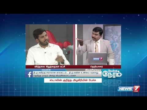 Controversy Comments by DMK s TKS Elangovan   MK Alagiri | Kelvi Neram