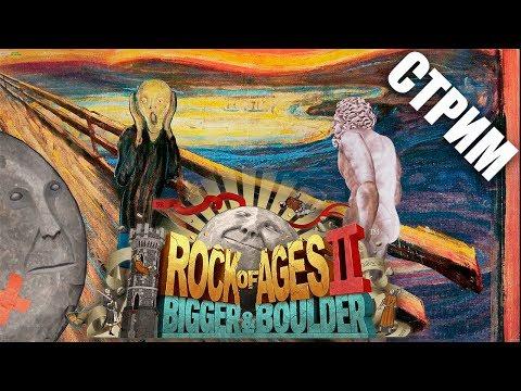 Rock of Ages 2 - Полное прохождение (Запись стрима)