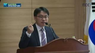 정치자금의 수입·지출 및 회계처리 방법(김종기)