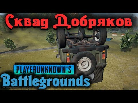 Сквад добрых ребят - РlауеrUnкnоwn's Ваттlеgrоunds - DomaVideo.Ru